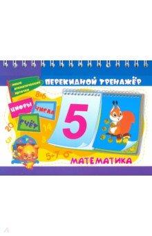 Купить Математический перекидной тренажер. Цифры, числа и счёт. 2 блока по 16 карточек. ФГОС, ФГОС ДО, Учитель, Обучающие карточки