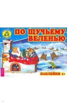 Купить По щучьему веленью, Весь, Сказки и истории для малышей