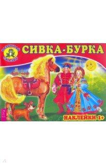 Купить Сивка-бурка, Весь, Сказки и истории для малышей