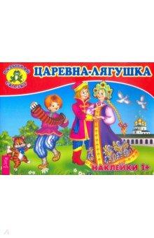 Купить Царевна-лягушка, Весь, Сказки и истории для малышей