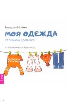 Купить Моя одежда. От пижамы до пальто, Весь, Стихи и загадки для малышей
