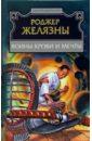 Желязны Роджер Воины Крови и Мечты: Фантастические рассказы