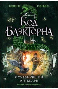 Купить Исчезнувший аптекарь (#1), Эксмо, Приключения. Детективы
