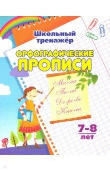 Орфографические прописи. 7-8 лет. ISBN: 978-5-7057-5479-3