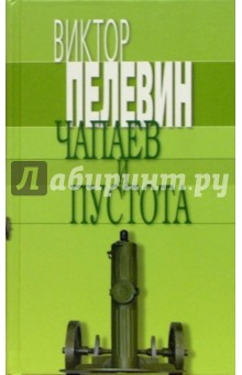 Отзывы к книге «Чапаев и Пустота» Пелевин Виктор Олегович