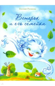 Ветерок и его семейка (Русинова Евгения Александровна)