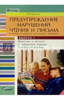 Предупреждение нарушений чтения и письма у детей младшего школьного возраста. Пособие для логопеда