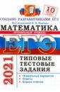 Обложка ЕГЭ-2021 Математика. Типовые тестовые задания. 10 вариантов. Профильный уровень