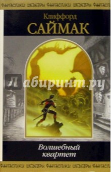 Волшебный квартет: Фантастические романы