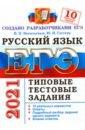 Обложка ЕГЭ-2021 Русский язык. Типовые тестовые задания. 10 вариантов