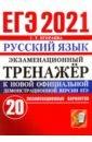 Обложка ЕГЭ-2021. Русский язык. Экзаменационный тренажер. 20 вариантов
