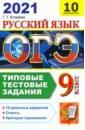 Обложка ОГЭ-2021. Русский язык. Типовые тестовые задания. 10 вариантов