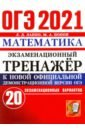 Обложка ОГЭ-2021 Математика. Экзаменационный тренажер. 20 вариантов