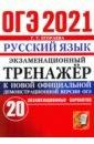 Обложка ОГЭ-2021 Русский язык. Экзаменационный тренажер. 20 вариантов