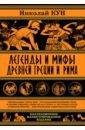 Обложка Легенды и мифы Древней Греции и Рима.Что рассказывали древние греки и римляне о своих богах и героях