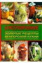 Франк Юлия Консервирование. Золотые рецепты венгерской кухни лучшие рецепты украинской кухни