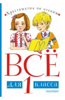 Купить Всё для 1 класса. Хрестоматия по чтению, Малыш, Сборники произведений и хрестоматии для детей