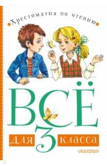 Купить Всё для 3 класса. Хрестоматия по чтению, АСТ, Сборники произведений и хрестоматии для детей