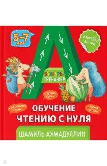Букварь-тренажер. Обучение чтению с нуля (5-7 лет) (Ахмадуллин Шамиль Тагирович)