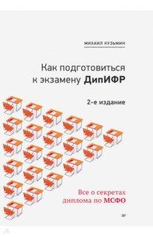 Книга Как подготовиться к экзамену ДипИФР. Все о секретах диплома по МСФО. Кузьмин Михаил