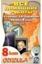Обложка Физика. 8 класс. Все домашние работы к учебнику А.В. Перышкина