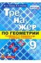 Геометрия. 9 класс. Тренажер к учебнику Л.С. Атанасян и др. (к новому учнбнику). ФГОС (ФПУ)