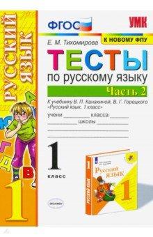 Русский язык. 1 класс. Тесты к учебнику П