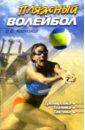 Костюков Владимир Пляжный волейбол (тренировка, техника, тактика): Учебное пособие