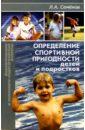 Определение спортивной пригодности детей и подростков: биологические и психолого-педагогич. аспекты