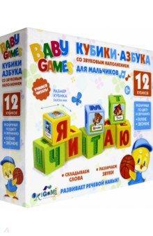 Купить Для Малышей. Настольная игра. Кубики. Для мальчиков (05245), Оригами, Кубики с картинками