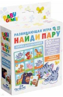 Купить Для Малышей. Настольная игра. Найди пару (05425), Оригами, Обучающие карточки