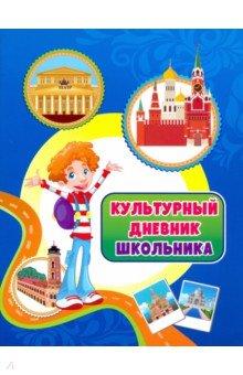Культурный дневник школьника. ФГОС. ISBN