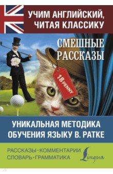 Смешные рассказы. ISBN: 978-5-17-120033-6