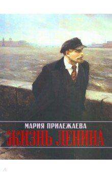 Купить Жизнь Ленина, Детство. Отрочество. Юность, Биографии великих людей