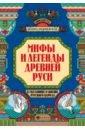 Обложка Мифы и легенды Древней Руси в сказаниях о жизни русского народа