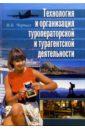 Технология и организация туроператорской и турагентской деятельности: Учебное пособе, Черных Наталья Борисовна