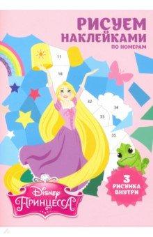 Купить Наб. накл. по номерам Принцессы А5, 3шт, Липляндия, Аппликации