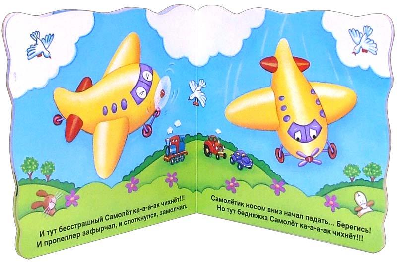 Иллюстрация 1 из 2 для Самолетик. В добрый путь! | Лабиринт - книги. Источник: Лабиринт