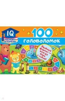 Купить 100 головоломок, АСТ, Головоломки, игры, задания