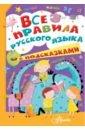 Обложка Все правила русского языка с подсказками