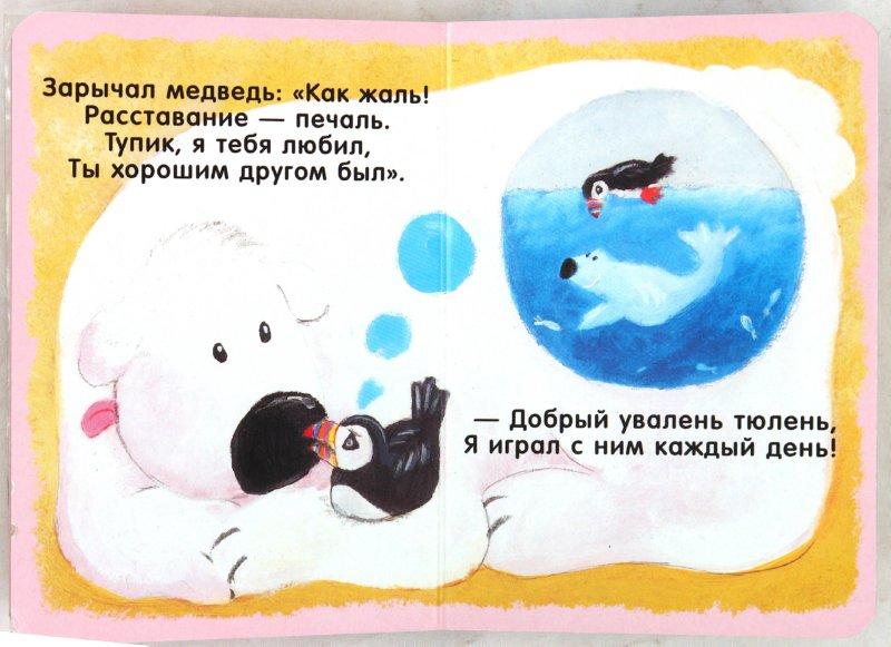 Иллюстрация 1 из 5 для Я скоро вернусь. Лапки-погремушки | Лабиринт - книги. Источник: Лабиринт