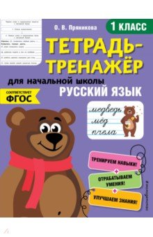 Русский язык. 1 класс. Тетрадь-тренажер.