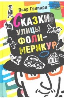 Купить Сказки улицы Фоли-Мерикур, Текст, Современные сказки зарубежных писателей
