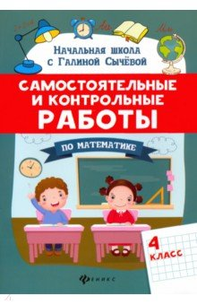 Сычева Галина Николаевна. Самостоятельные и контрольные работы по математике. 4 класс