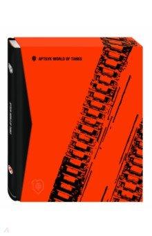 Артбук World of Tanks. Коллекционное издание ()