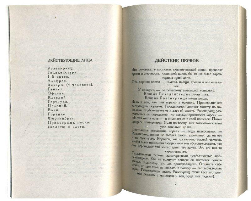 Иллюстрация 1 из 4 для Розенкранц и Гильденстерн мертвы - Том Стоппард   Лабиринт - книги. Источник: Лабиринт