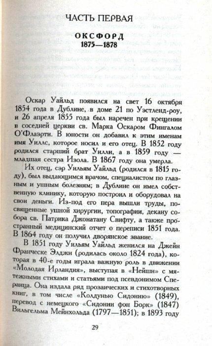 Иллюстрация 1 из 25 для Письма - Оскар Уайльд | Лабиринт - книги. Источник: Лабиринт