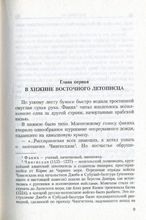 Иллюстрация 1 из 5 для Батый: Роман - Василий Ян | Лабиринт - книги. Источник: Лабиринт