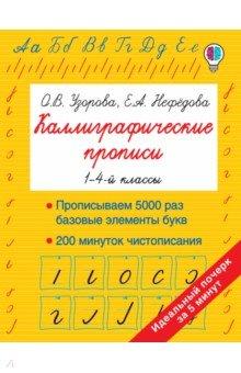 Узорова Ольга Васильевна, Нефедова Елена Алексеевна. Каллиграфические прописи