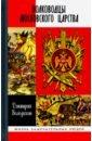 Обложка Полководцы Московского царства